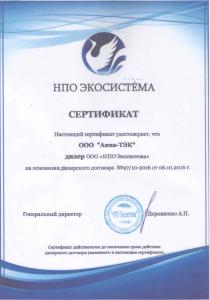 фото сертификата НПО Экосистема